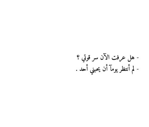 Arabic Quotes Archives Quotesviralnet Your Number One Source