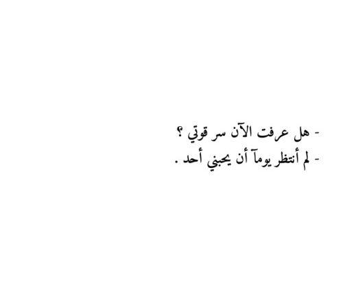 Arabic quotes Quotes Arabic